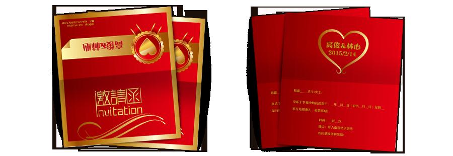 幼儿园卡纸制作邀请函