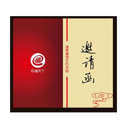 时尚复古鱼鳞花纹双折企业邀请函