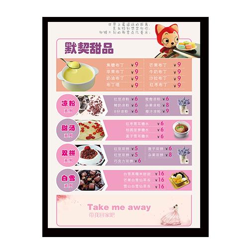 默契甜品宣传海报免费设计