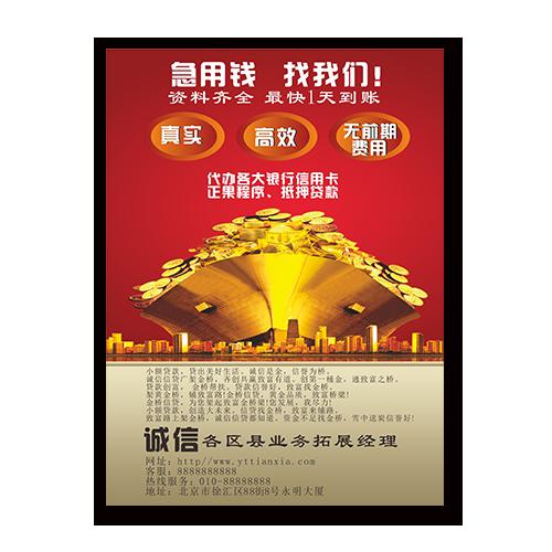 贷款宣传海报免费设计