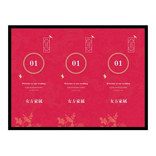 卡片-执子子手婚宴桌卡