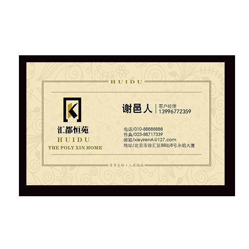 时尚黄底花纹专业商务名片