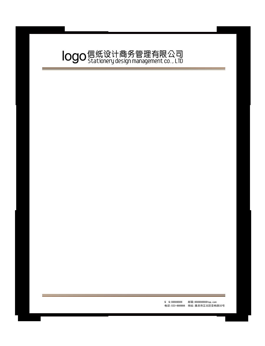 商务信纸个性化信签制定